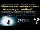 Вадим Чернобров. Можно ли предсказать войну?