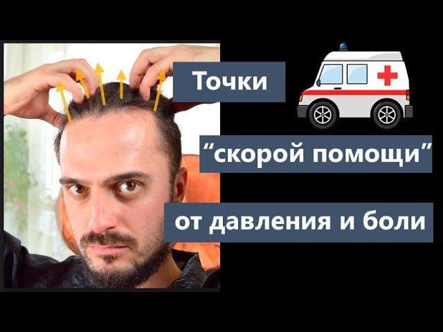 Точки скорой помощи от давления от головы для сердца и сосудов