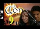 Клон 9 серия O Clone