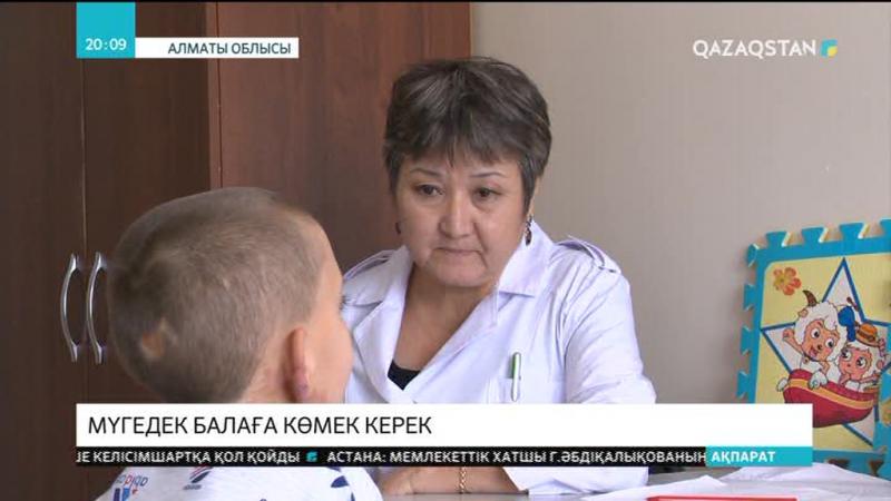 Алматы облысының Талғар ауданында қараусыз қалған мүмкіндігі шектеулі бала табылды