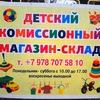 Детский комиссионный магазин Крым г.Ялта