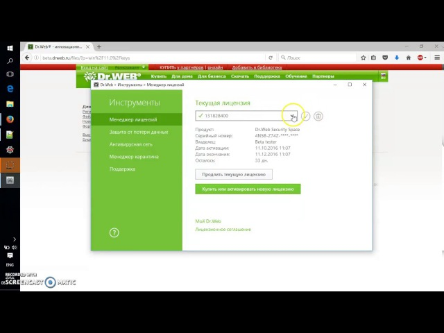 Установка и продление бета лицензии Антивируса