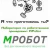 Компания МРобот MROBOT.BY