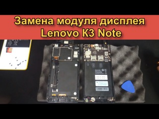 Замена модуля дисплея / Разбито стекло тачскрина Lenovo К3 Note