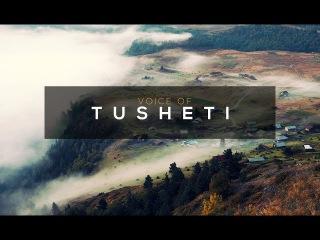 Georgia - Voice Of Tusheti | საქართველო - თუშური გამოძახილი ©