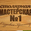 """""""Столярка 1"""" Альметьевск"""
