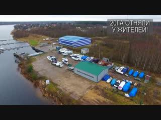 Нелегальный яхт-клуб в невской дуброе под прикрытием чиновников