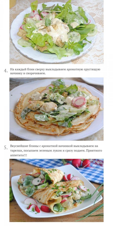 Весенние блины с курицей и овощами, изображение №3