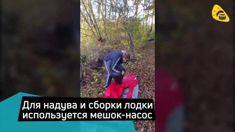 Сборка Пакрафта Спутник при помощи мешка насоса