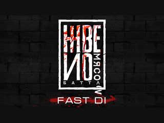 Fast di (отбор ii сезон)