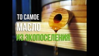 Ремесленное сыродавленное масло. От привоза сырья до бутылочки.