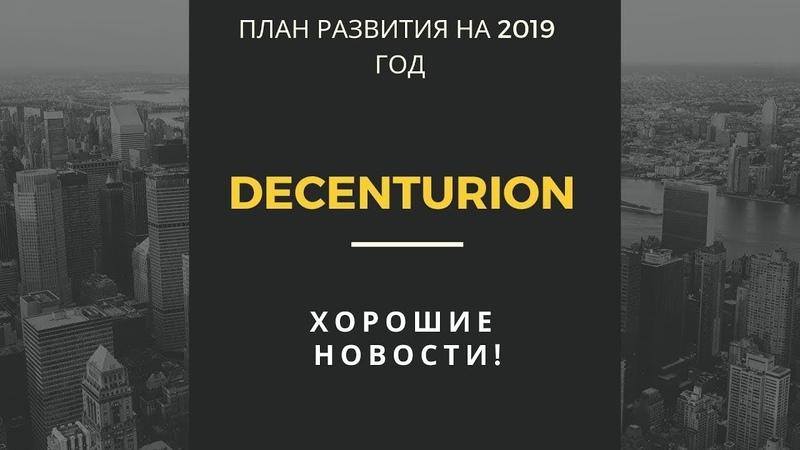 Decenturion, план выхода из кризиса 2019 г.