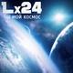 Lx24 - Ты Мой Космос Красивый Русский Рэп О Любви