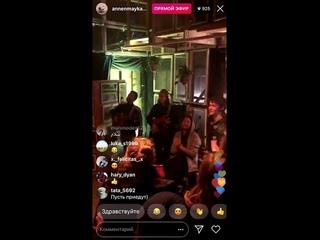 AnnenMayKantereit - Берлин  прямой эфир instagram AMK