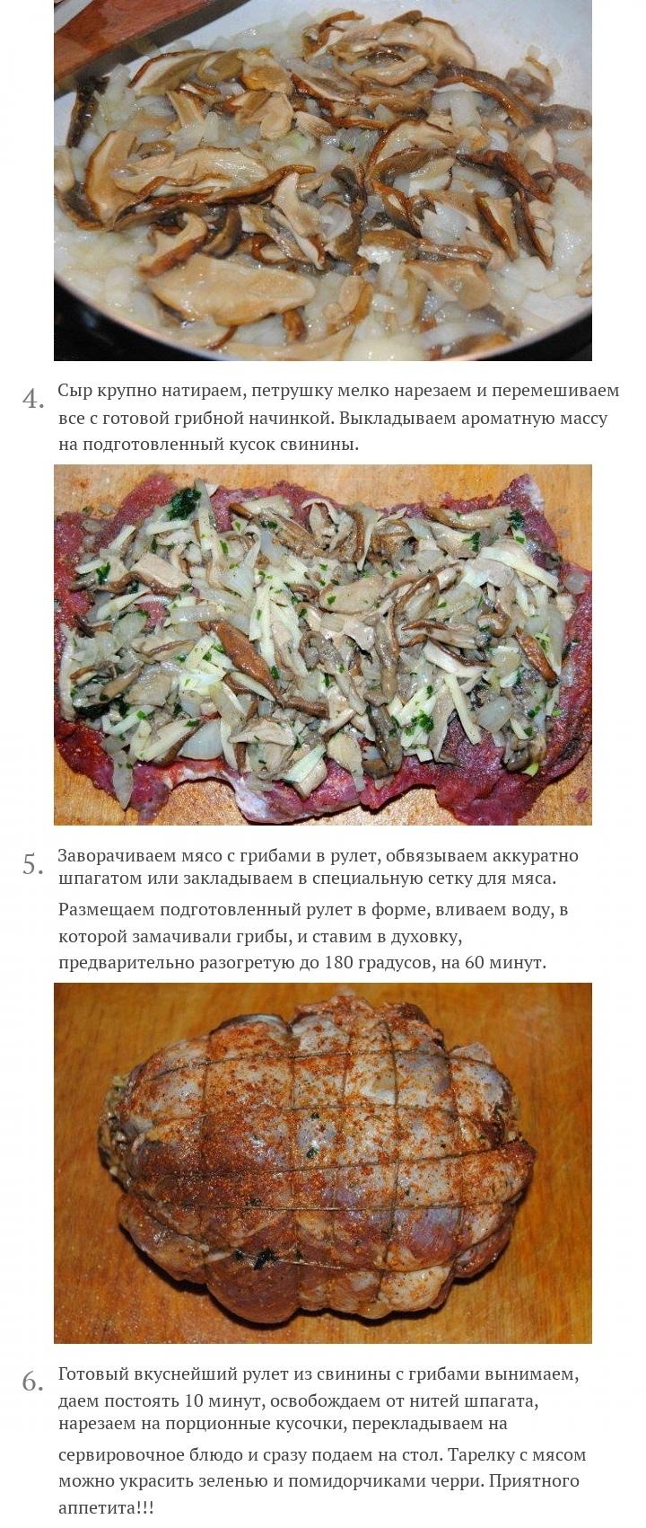 Свиной рулет с сушеными белыми грибами, изображение №3