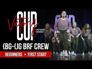 BG-JG BRF Crew Beginners First Start VICTORY CUP Dance Championship 2018