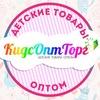 KidsOptTorg.ru.Мини коврики, Орто пазлы, Кулеры