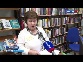 библионочь 2018 'Россия-1 Нарьян-Мар HD'