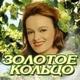 """Кадышева Надежда и Ансамбль""""Золотое Кольцо"""", Cutugno Toto - Ты пригласил меня в кафе"""