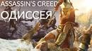 Обзор игры Аssassins Creed Одиссея. Аssassin's Сreed Оdyssey геймплей.