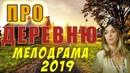 Мелодрама до слез про деревню - Российские мелодрамы про деревню 2019