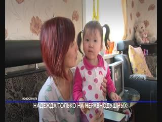 В Бурятии ребёнку с ДЦП нужна ваша помощь