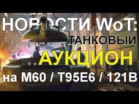 НОВОСТИ WoT: Боновый АУКЦИОН на ТАНКИ ГК M60/T95E6/121B Розовые Танки от WG. Снова СКИДКИ 50%.