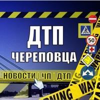 ДТП Череповца