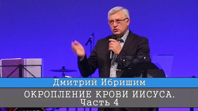 Дмитрий Ибришим Окропление крови Иисуса 4 я часть