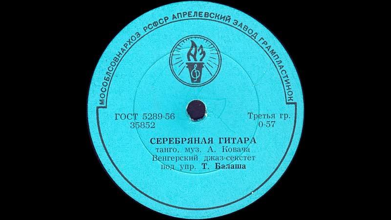 СЕРЕБРЯНАЯ ГИТАРА танго, Венгерский джаз-секстет под упр. Т.Балаша