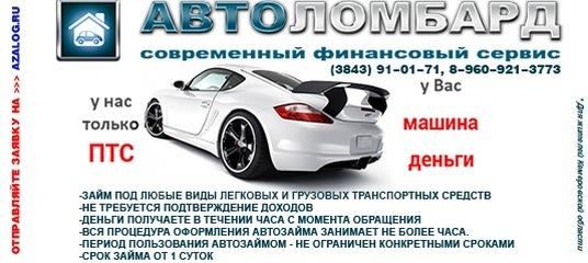 деньги под залог новокузнецк карта свобода хоум кредит банк партнеры ярославль