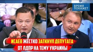 Исаев ЖЁСТКО заткнул депутата от ЛДПР на тему Украины #ВремяПокажет