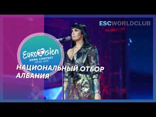 Jonida maliqi - ktheju tokës (festivali i kenges 2019 - albania)