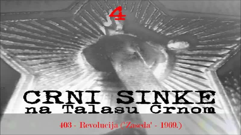 403 Crni Sinke Revolucija odlomak iz filma 'Zaseda' 1969