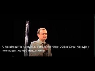 Антон Яговитин _Фестиваль армейской песни 2018, в Сочи_ Конкурс в номинации _Авторы исполнители_
