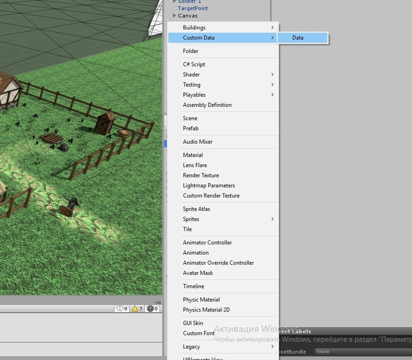 Приём использования ScriptableObject в Unity на примере зданий в стратегии + хак для редактора, изображение №3