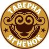 """Ресторан """"Таверна Ягненок"""""""