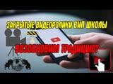 Закрытые Видео Ролики Вип Школы - Возобновим Традицию