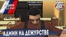 GTA CRMP АДМИН ПАТРУЛЬ- КЛАССИКА! РОДИНА РП GTA КРИМИНАЛЬНАЯ РОССИЯ ПО СЕТИ