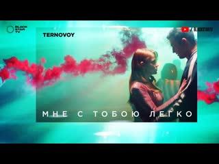 Ternovoy (ex. terry) мне с тобою легко i клип #vqmusic (терновой)
