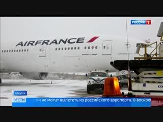 Пассажиры и члены экипажа рейса Париж-Шанхай не могут вылететь из Иркутска после аварийной посадки