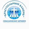 """Церковь """" Краеугольный камень"""" г.Копейск"""
