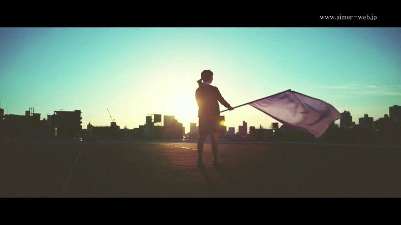 Aimer 『ONE』(Radio edit) Music Video
