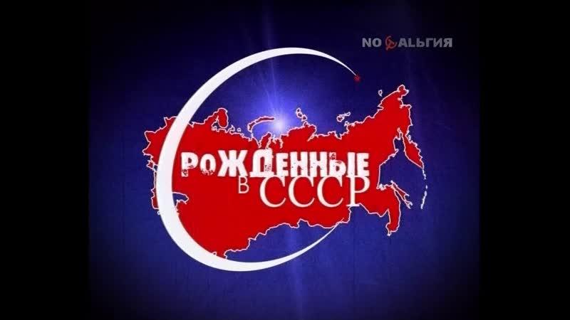 ☭☭☭ Рождённые в СССР Галина Кмит 21 02 2008 ☭☭☭
