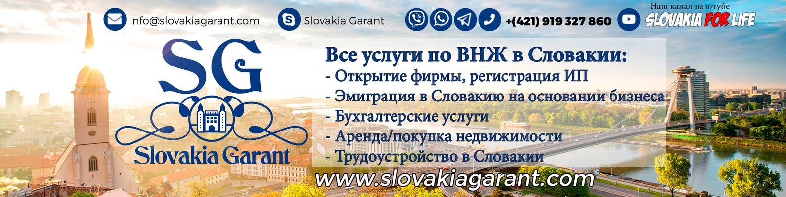 Открытие фирма словакия бизнес план производство гипсокартон