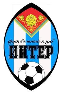Интер москва футбольный клуб