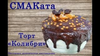 """Торт """"Колибри""""/ Hummingbird cake"""