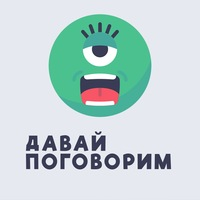 podcast_davai_pogovorim