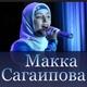 Макка Сагаипова - Сердце моё