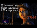 💀The Walking Dead: Season Two.Эпизод 2. Меж двух огней